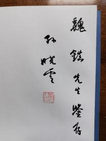 不妄不欺斋之一千二百九十九:八届中国书协主席孙晓云毛笔签名钤印《孙晓云书〈道德经〉》