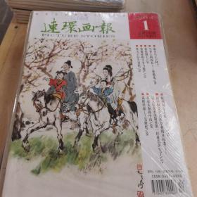 连环画报2014年(1—12期共10本合售)缺4.10