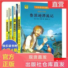 全套4册鲁滨逊漂流记正版尼尔斯骑鹅旅行记原著完整版爱丽丝漫游