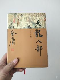 金庸作品集(全36册   一版一印    软精装    仅印5000册)