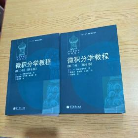 微积分学教程(第2卷第三卷):第8版