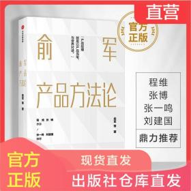 俞军产品方法论互联网产品经理案头书 产品升级和经理管理类书籍