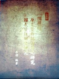 《楞严经》原文暨白话语译之研究 图表暨注解之研究