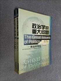 政治学的重大问题:政治学导论