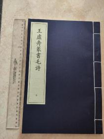 王虚舟篆书毛诗, 套装书散本,线装仿古好纸,版权页在第一册上,此册不见版权页,少见的好书,书法爱好者收藏,好书