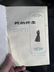 阿加莎·克里斯蒂 推理小说 20册八十年代经典系列