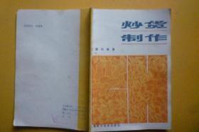 炒货制作(上海科学技术出版社)