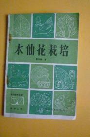 水仙花栽培【四川科学技术出版社】
