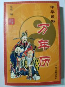 中华民俗—万年历