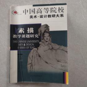 中国高等院校 美术设计教研大系