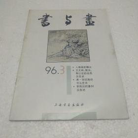 书与画 1996.3
