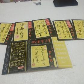 钢笔书法明信片(七张)