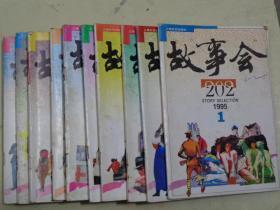 故事会 1995年(1、2、5、6、7、8、9、10、11、12)【10册合售】