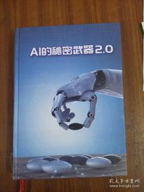 AI的秘密武器2.0