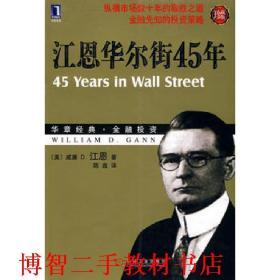 江恩华尔街45年 江恩 陈鑫 机械工业出版社 9787111302506
