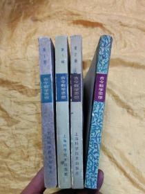 古今数学思想 (全4册)