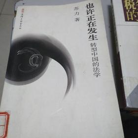 也许正在发生一转型中国的法学