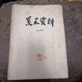 著名画家王大仁自制美术资料(一)