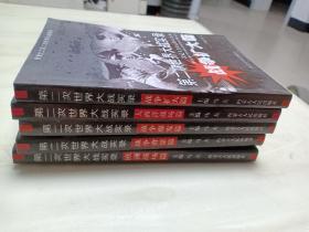 第二次世界大战实录5册合售
