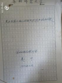 关于改革81级人体测定改试方法初探(钢笔书写翻译手稿)