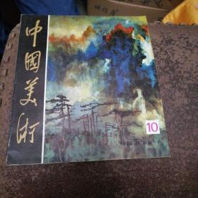 中国美术⑩