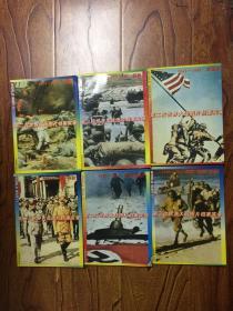 第二次世界大战图片档案实录(全六册)
