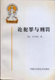 《论犯罪与刑罚》【外国法律文库。正版现货,无字迹无写划,品好如图】
