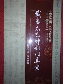 稀缺经典丨武当太乙神剑门真宗(国术丛书)无光盘