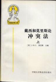 《戴西和莫里斯论冲突法》上中下册【全套完整。外国法律文库。正版现货,无字迹无写划,品好如图】