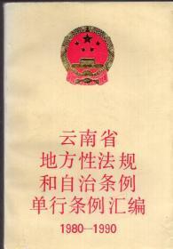 《云南省地方性法规和自治条例单行条例汇编:1980—1990》【正版现货,目录见描述。品好如图】