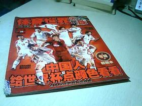 体育世界【2001年 23  总346期】 (无海报)