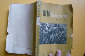 1966年《柑桔栽培生理》【有原购书发票】