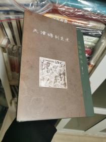 《天津砖刻艺术——手稿珍藏本》  冯骥才签名本(一版一印)