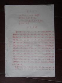 文革油印传单:上海杨浦公安分局四平路派出所《公革会》《人革会》革命联合造反队严正声明