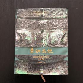 青铜为记:商周时期秦岭南北的文化交流