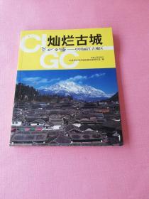 灿烂古城:中国丽江古城区