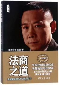 法商之道(企业家法律风险防范36计修订版)
