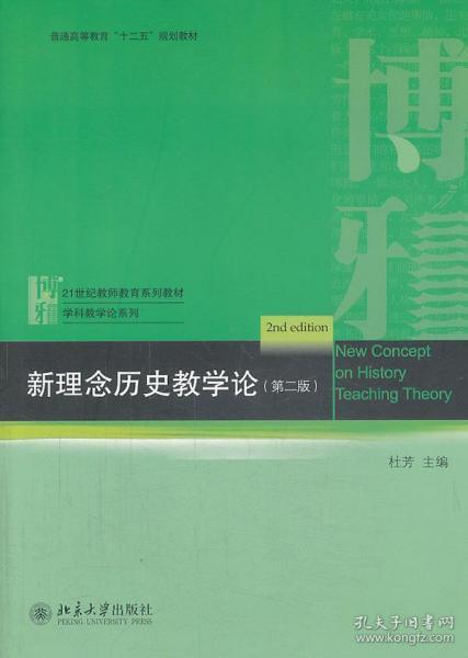 """新理念历史教学论(第2版)/普通高等教育""""十二五""""规划教材"""