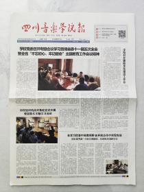 四川音乐学院报2019年6月21日。