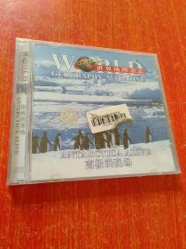 《南极洲现场》【单片装VCD 世界地理杂志】