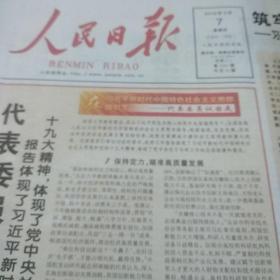 人民日报4开原版 2019年3月7日 生日报、老报纸、旧报纸