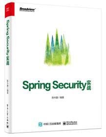 SpringSecurity实战