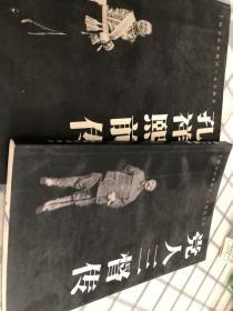 党人三督传 孔祥熙前传 2册合售