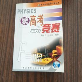 物理高考到竞赛