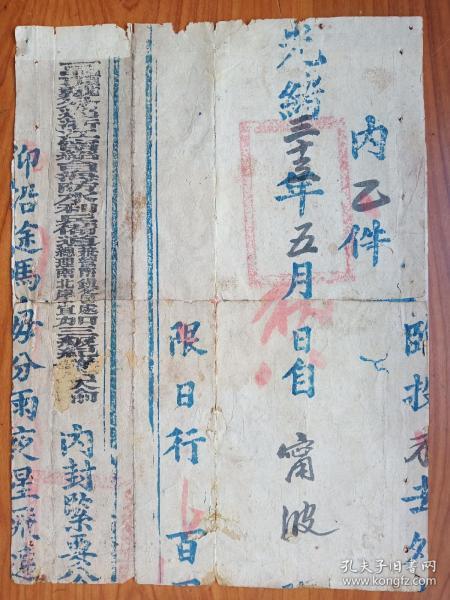 稀见清代浙江宁绍台海防水利兵备道官文封。