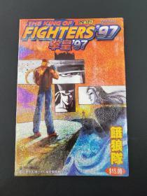 拳皇97最终回52期 饿狼队 16K全彩
