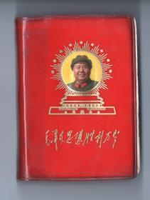 文革  《毛泽东思想胜利万岁》