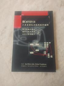 lEC 61131-3;工业自动化系统的程序编制
