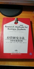 经管研究方法 : 为学生量身定制(英文版)