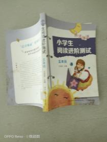小学生阅读进阶测试(五年级)